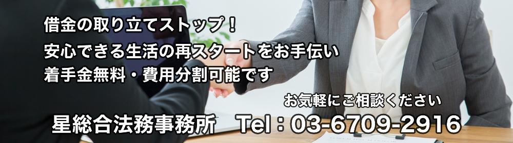 債務整理なら渋谷の司法書士【星総合法務事務所】